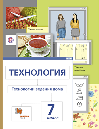 Технология. Технологии ведения дома. 7 класс Гуревич Сасова Павлова Шарутина