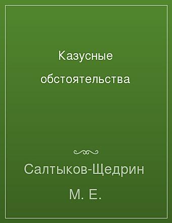 Казусные обстоятельства Салтыков-Щедрин