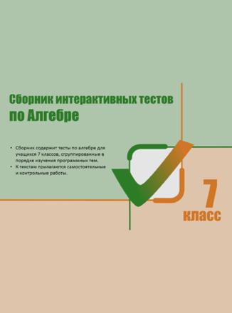 Сборник интерактивных тестов по алгебре. 7 класс