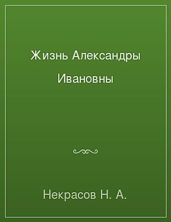 Жизнь Александры Ивановны Некрасов