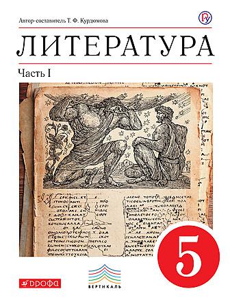 Литература. 5 класс. Часть 1 Курдюмова