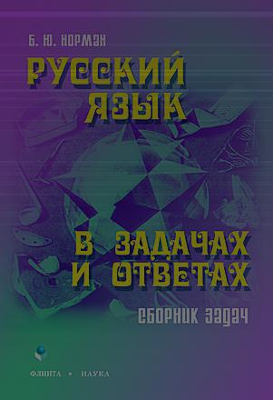 Русский язык в задачах и ответах: сборник задач Норман