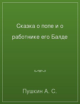 Сказка о попе и о работнике его Балде Пушкин