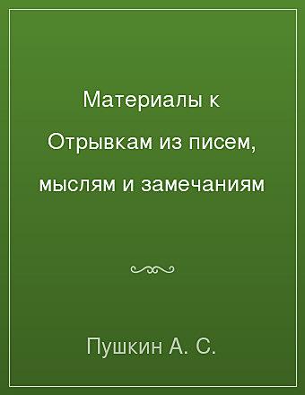 Материалы к Отрывкам из писем, мыслям и замечаниям Пушкин