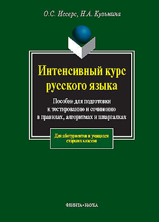 Интенсивный курс русского языка. Почему так не говорят по-русски Иссерс Кузьмина