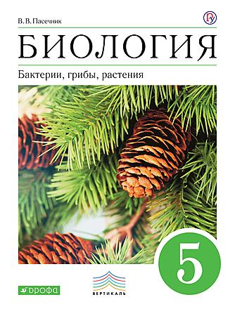 Биология. Бактерии, грибы, растения. 5 класс Пасечник