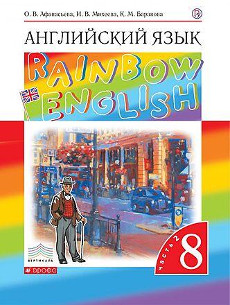 Английский язык. Rainbow English. 8 класс. Аудиоприложение к учебнику часть 2 Афанасьева Михеева Баранова