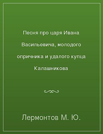 Песня про царя Ивана Васильевича, молодого опричника и удалого купца Калашникова Лермонтов