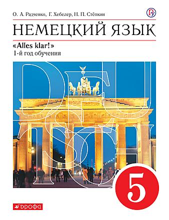 Немецкий язык. 5 класс Радченко Хебелер Стёпкин