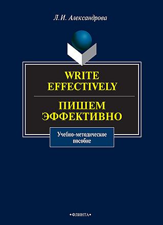 Write effectively. Пишем эффективно. Учебно-методическое пособие по письменной практике Александрова