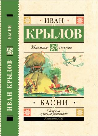 Басни Крылов