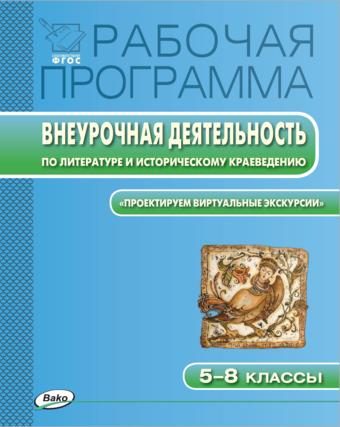 Внеурочная деятельность по литературе и историческому краеведению 5–8 класс. Рабочая программа  [2] Трунцева