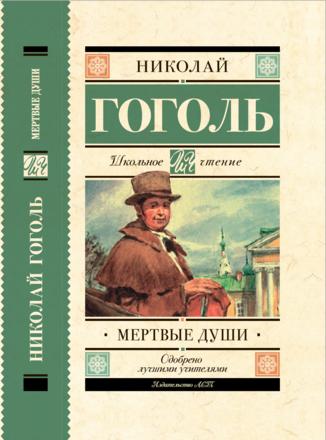 Мёртвые души Гоголь