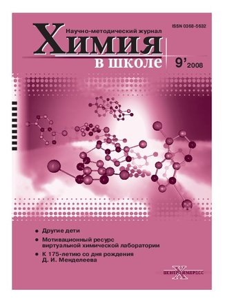 Химия в школе, 2008, № 9