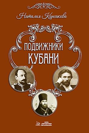 Подвижники Кубани: Очерки Корсакова