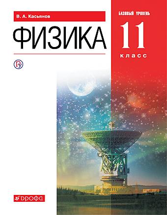 Физика. Базовый уровень. 11 класс Касьянов