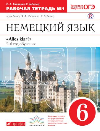 Немецкий язык как второй иностранный. Рабочая тетрадь. 6 класс. Часть 1 Радченко Хебелер