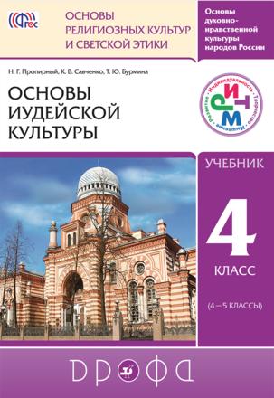 Основы иудейской культуры. 4 класс Савченко Пропирный Бурмина