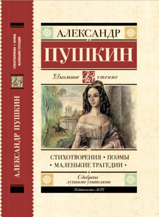 Стихотворения. Поэмы. Маленькие трагедии Пушкин