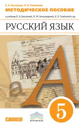 Русский язык. 5 класс. Методические рекомендации Быстрова