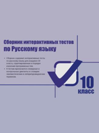 Сборник интерактивных тестов по русскому языку. 10 класс