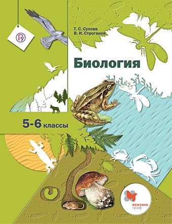 Биология. 5-6 классы Сухова Строганов