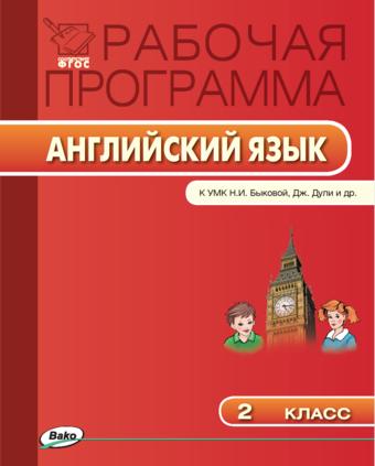 """Английский язык. 2 класс. Рабочая программа к УМК Быковой, Дули """"Spotlight"""" Наговицына"""