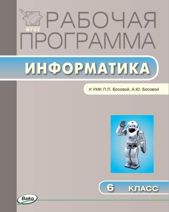 Информатика. 6 класс. Рабочая программа к УМК Босовой Масленикова