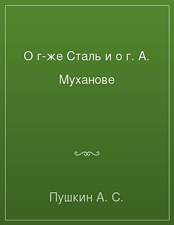 О г-же Сталь и о г. А. Муханове Пушкин