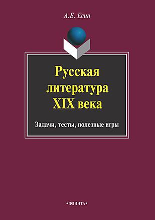 Латинское наследие в русском языке Есин