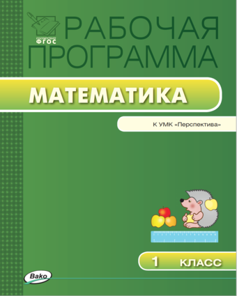 Математика. 1 класс. Рабочая программа к УМК Дорофеева (Перспектива) Ситникова