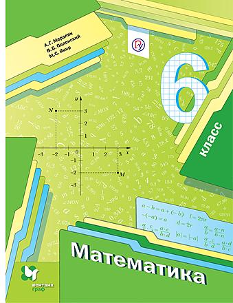 Математика. 6 класс Мерзляк Полонский Якир
