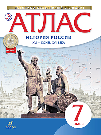 История России. XVI - конец XVII века. Атлас. 7 класс