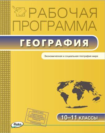 География. 10-11 класс. Рабочая программа к УМК Максаковского Жижина
