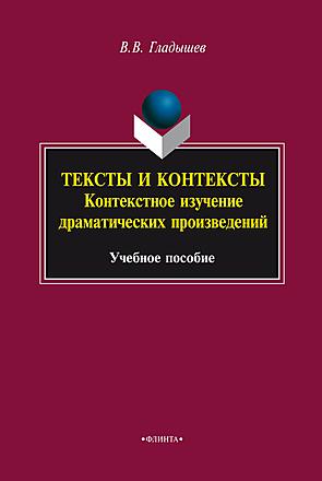 Тексты и контексты: контекстное изучение драматических произведений Гладышев