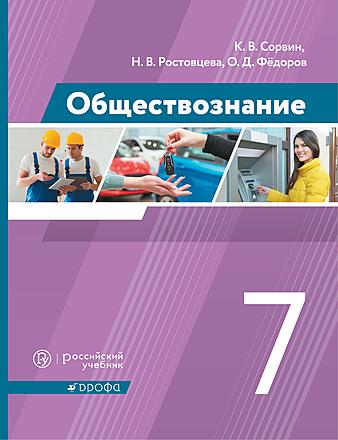 Обществознание. 7 класс. Учебное пособие Сорвин Ростовцева Фёдоров
