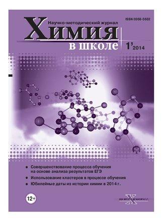 Химия в школе, 2014, № 1