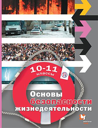 Основы безопасности жизнедеятельности. 10-11 классы Алексеев Данченко Костецкая Ладнов