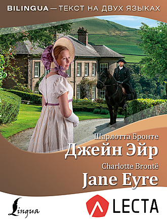 Джейн Эйр = Jane Eyre Бронте