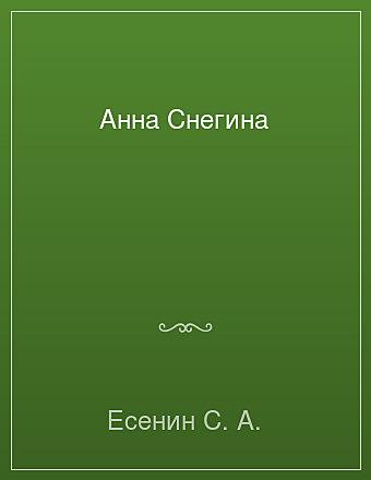 Анна Снегина Есенин