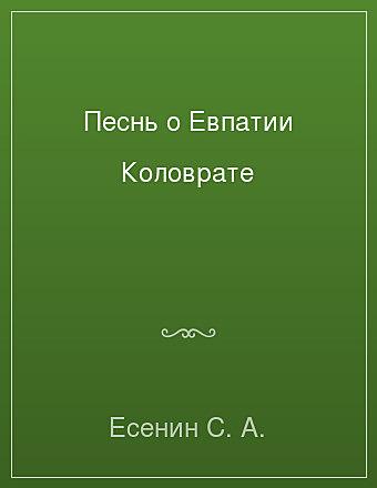 Песнь о Евпатии Коловрате Есенин