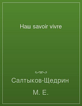 Наш savoir vivre Салтыков-Щедрин