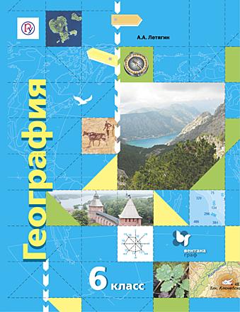 География. 6 класс Летягин