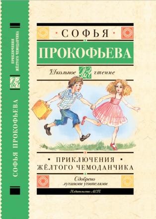 Приключения жёлтого чемоданчика Прокофьева