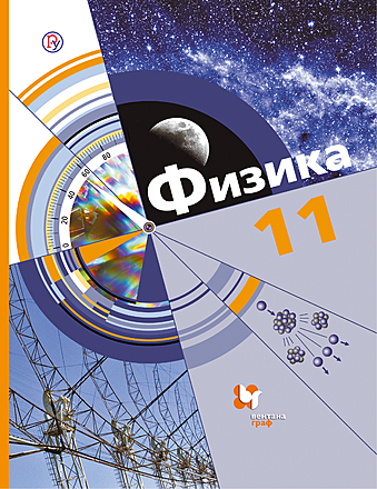 Физика. 11 класс Хижнякова Синявина Холина Кудрявцев