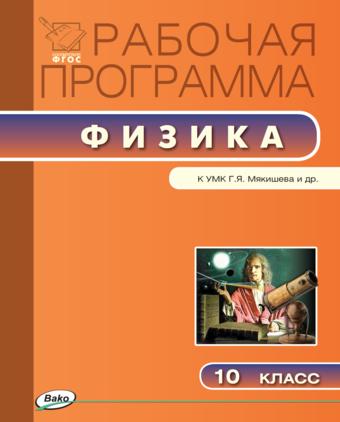 Физика. 10 класс. Рабочая программа к УМК Мякишева Шлык
