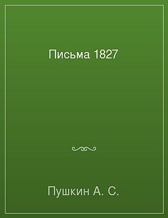 Письма 1827 Пушкин