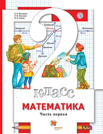 Математика. 2 класс. Часть 1 Минаева Рослова Рыдзе Булычев