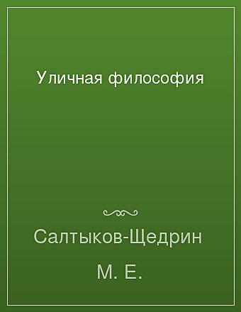 Уличная философия Салтыков-Щедрин