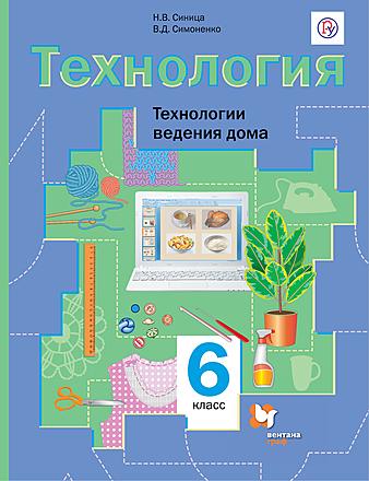 Технология. Технологии ведения дома. 6 класс Симоненко Синица